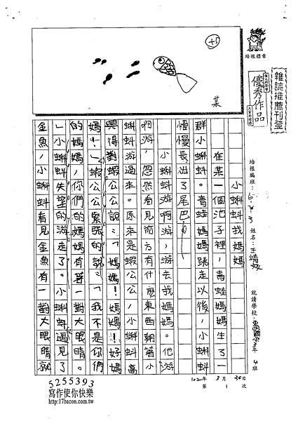 102W3401王靖文 (1)
