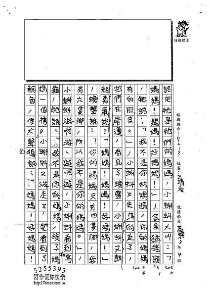 102W3401王靖文 (2)