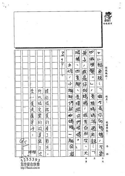 102W3401王靖文 (3)