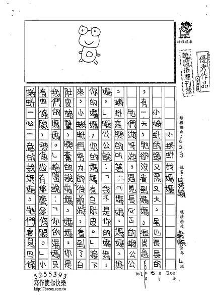 102W3401吳沛穎 (1)