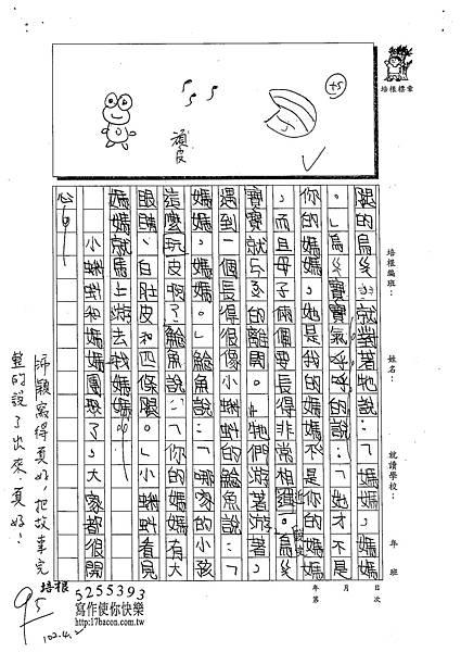 102W3401吳沛穎 (2)
