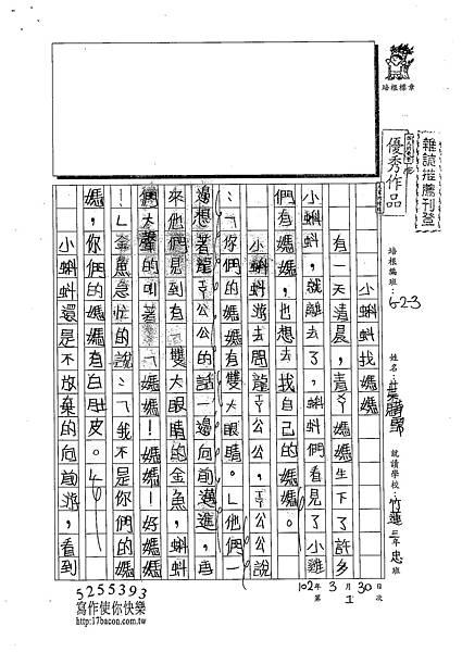 102W3401葉驊霈 (1)