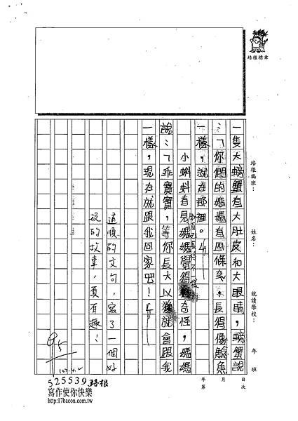 102W3401葉驊霈 (2)