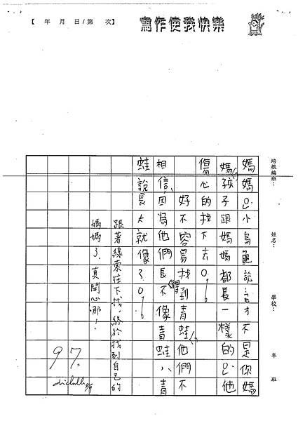 102W3401張祐誠 (3)