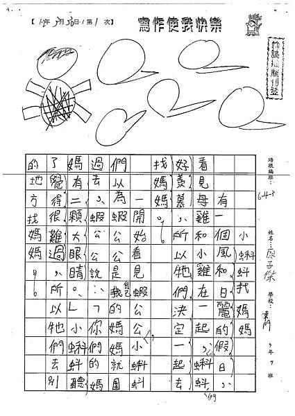 102W3401廖子傑 (1)