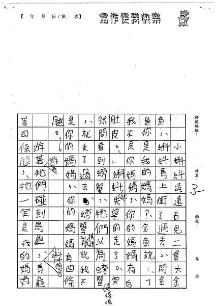 102W3401廖子傑 (2)