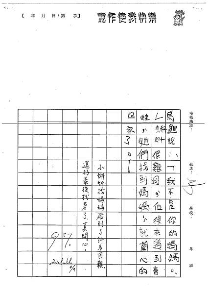 102W3401廖子傑 (3)
