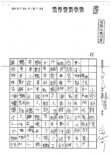 102W3401魏文厚 (1)
