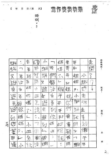 102W3401魏文厚 (2)