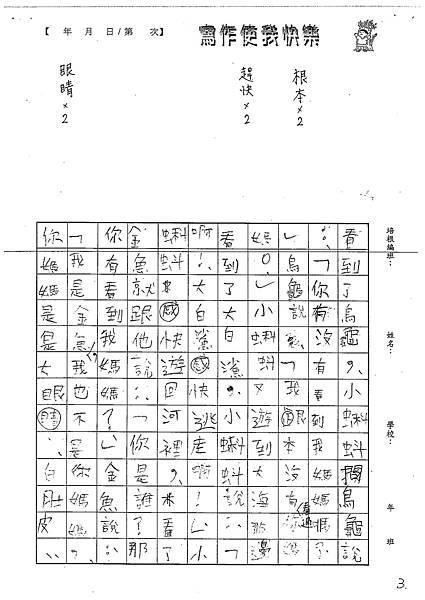 102W3401魏文厚 (3)