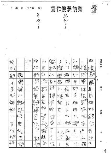 102W3401魏文厚 (4)