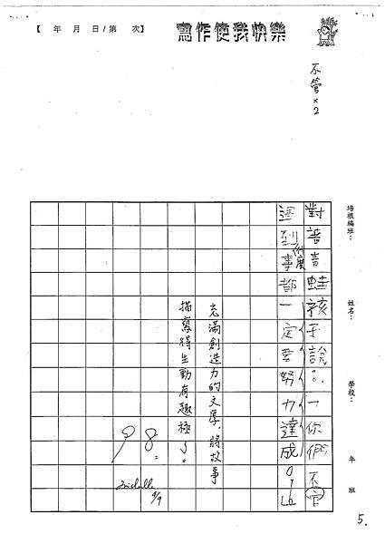 102W3401魏文厚 (5)