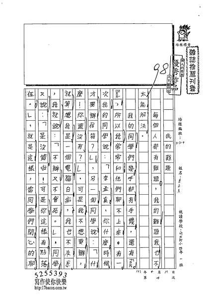 102W4404李孟真 (1)