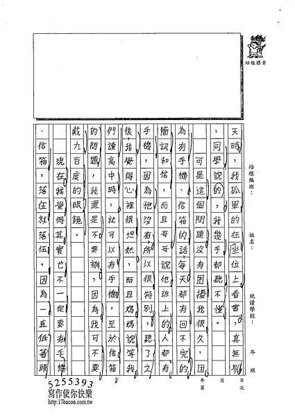 102W4404李孟真 (2)