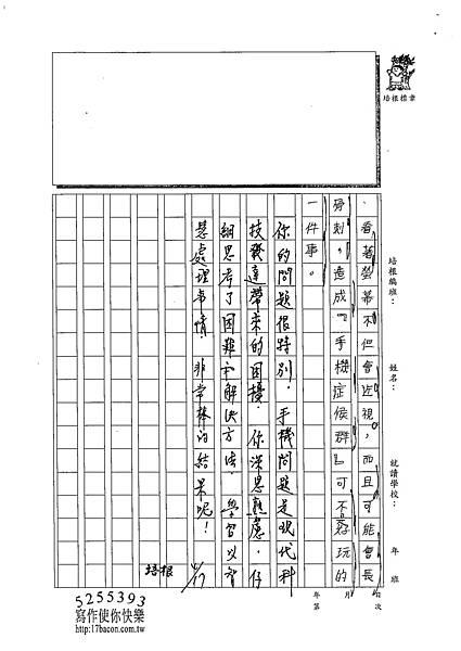 102W4404李孟真 (3)