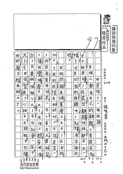102W4404張峻睿 (1)