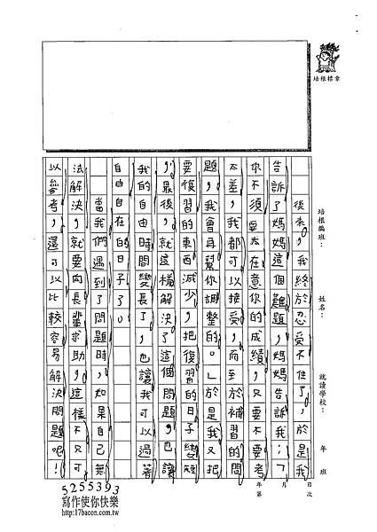 102W4404張峻睿 (2)