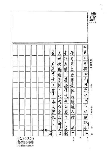 102W4404張峻睿 (3)