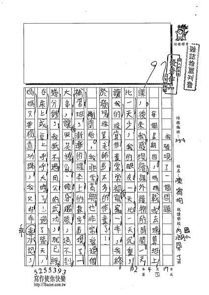 102W4404陳宥均 (1)