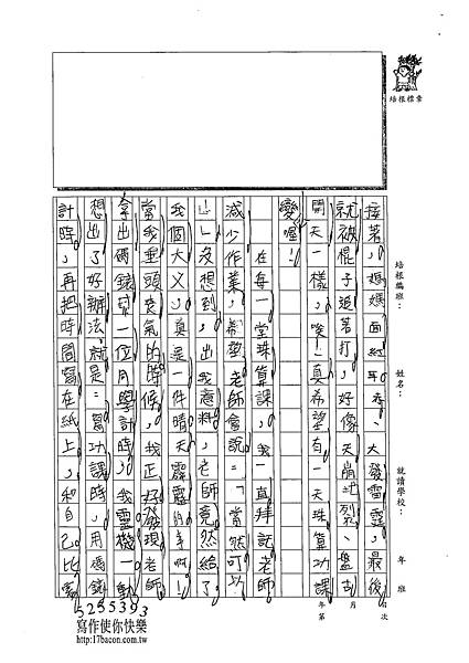 102W4404陳宥均 (2)
