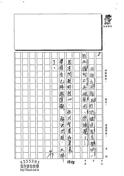 102W4404陳宥均 (3)