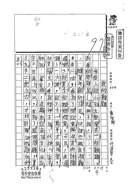 102W4404盧愛群 (1)