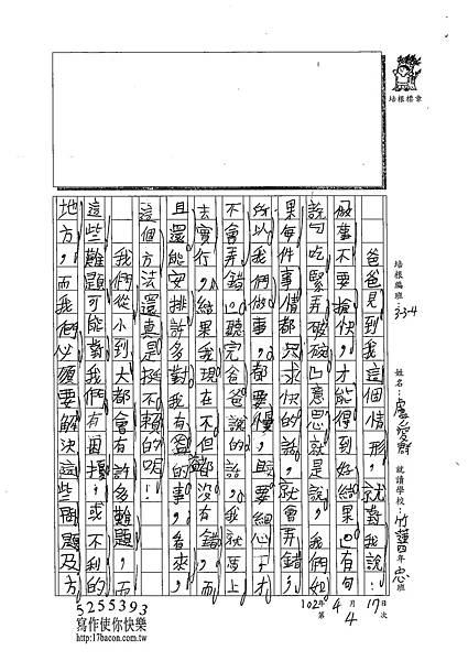102W4404盧愛群 (2)