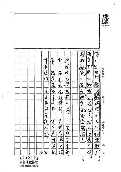 102W4404盧愛群 (3)
