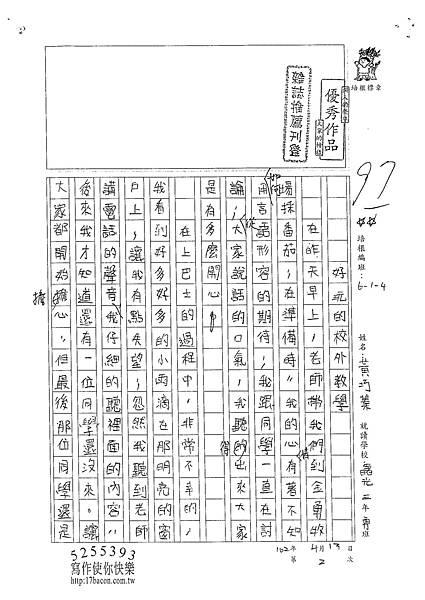 102W4402黃巧蓁 (1)