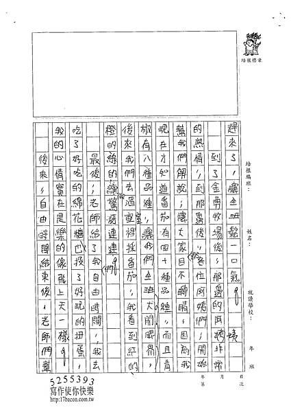 102W4402黃巧蓁 (2)