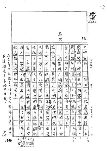 102W4402黃巧蓁 (3)