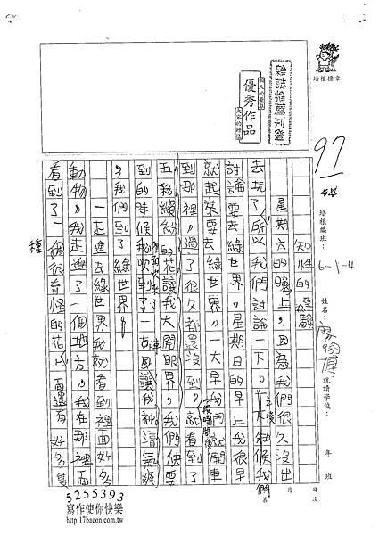 102W4402廖翰博 (1)
