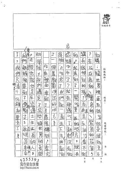 102W4402廖翰博 (2)