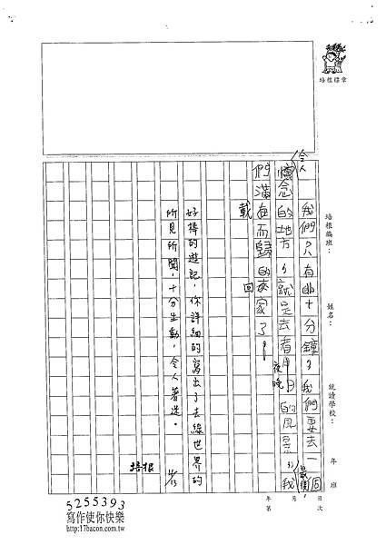 102W4402廖翰博 (3)