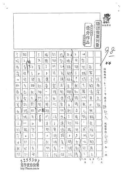 102W4402鍾駿杰 (1)