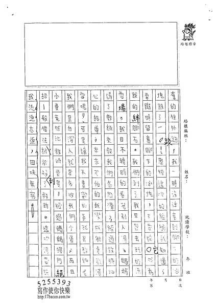 102W4402鍾駿杰 (2)