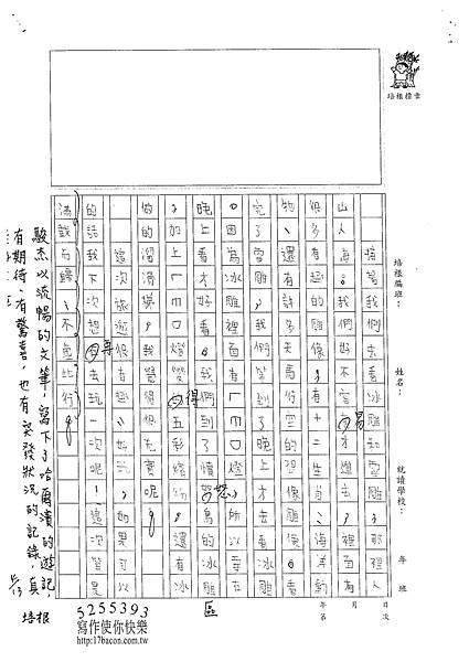 102W4402鍾駿杰 (3)