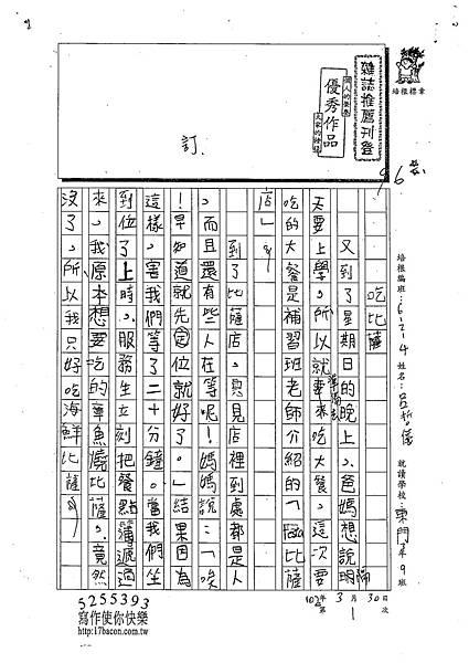 102W4401呂哲儀 (1)