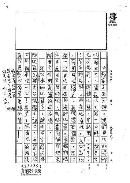 102W4401呂哲儀 (2)