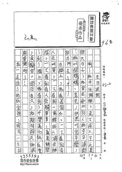 102W4401呂振嘉 (1)