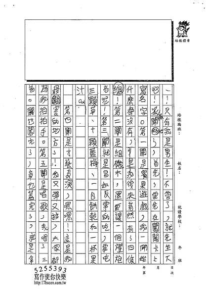 102W4401呂振嘉 (2)