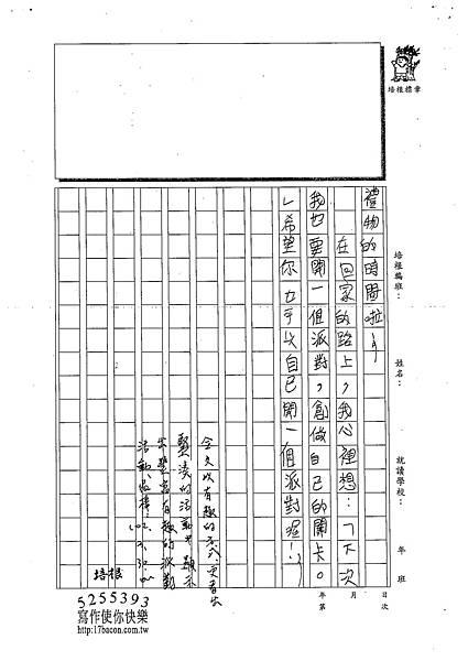 102W4401呂振嘉 (3)
