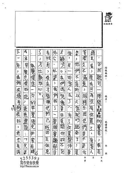 102W4401李昀蓁 (2)