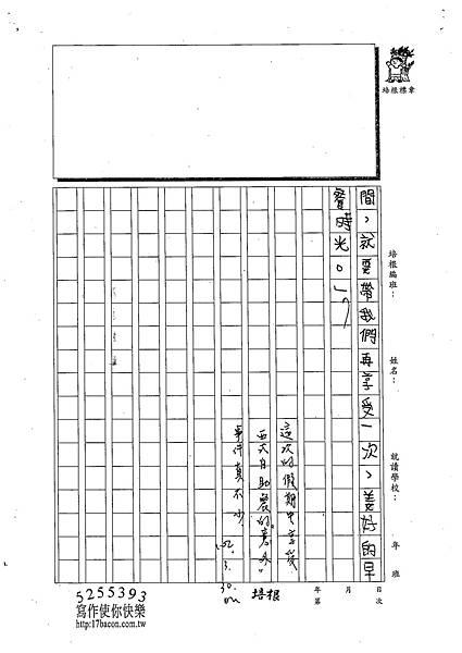 102W4401李昀蓁 (3)