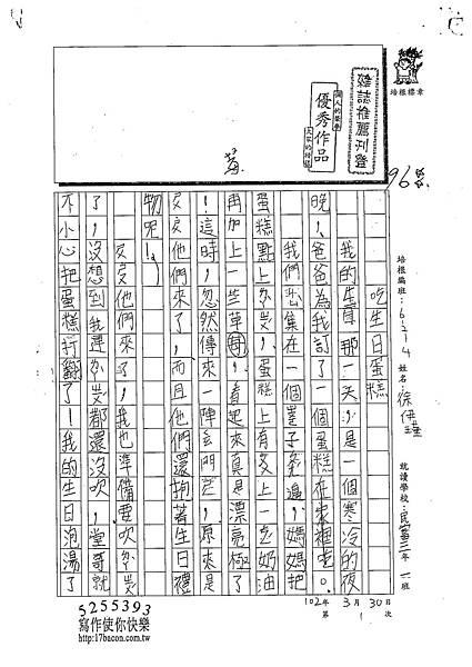 102W4401徐伊瑾 (1)