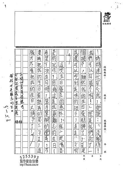 102W4401徐伊瑾 (2)