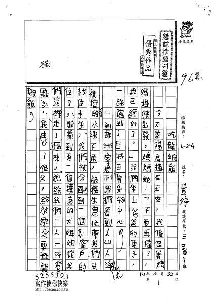 102W4401徐萱婷 (1)