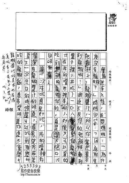 102W4401徐萱婷 (2)