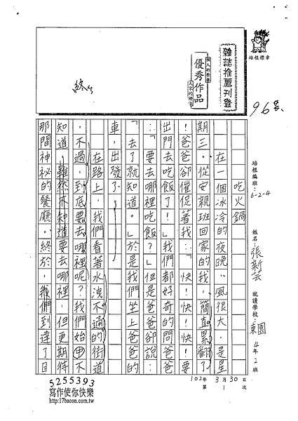 102W4401張新芸 (1)