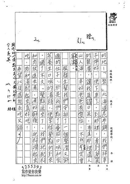 102W4401張新芸 (2)